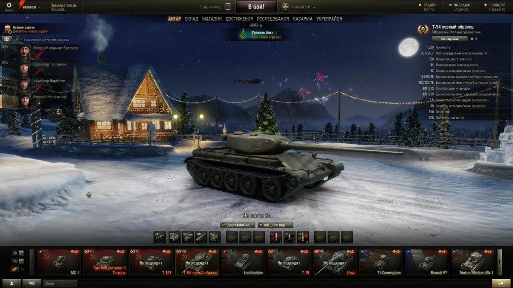 Как игры адаптируются к праздникам. Эволюция новогодних ангаров в World of Tanks | Канобу - Изображение 0