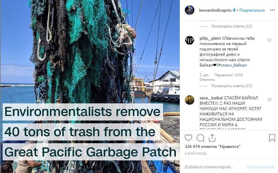 ОтЛеди Гаги кЛеонардо диКаприо— как русские вкомментариях Instagram просят актера спасти Байкал   Канобу - Изображение 5313