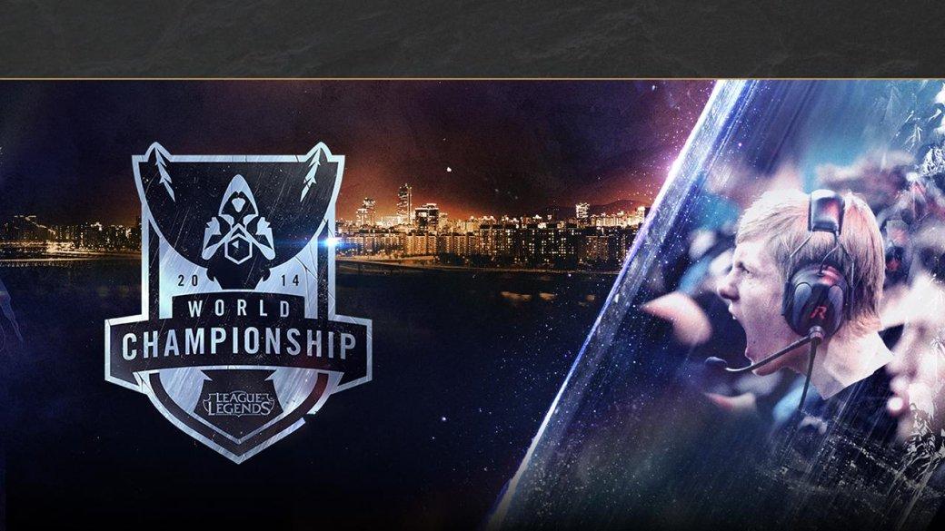 League of Legends World Championship 2014: группы A и B. - Изображение 1