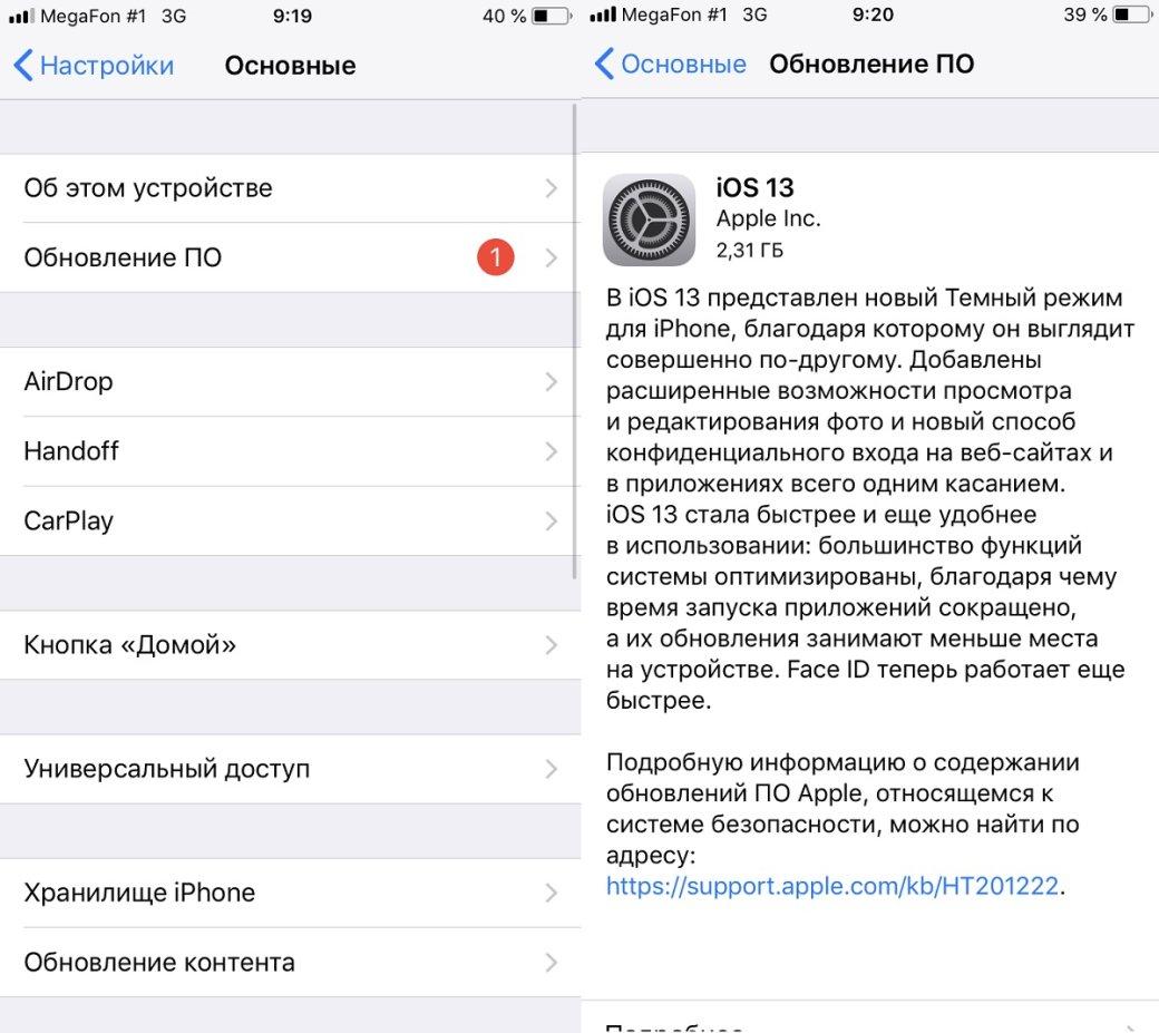 iOS 13 - что нового, как скачать и установить iOS 13, как откатиться на iOS 12 | Канобу - Изображение 260