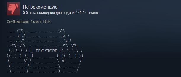 Игроки занижают оценки Rocket League в Steam, хотя разработчики не планируют убирать игру из сервиса | Канобу - Изображение 3