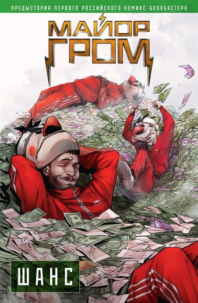 Издательство Bubble анонсировало комикс-приквел фильма «Майор Гром» | Канобу - Изображение 1