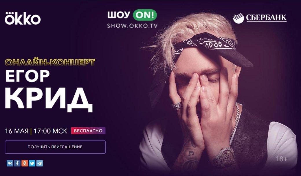 Егор Крид проведет онлайн-концерт вOkko | Канобу - Изображение 10523