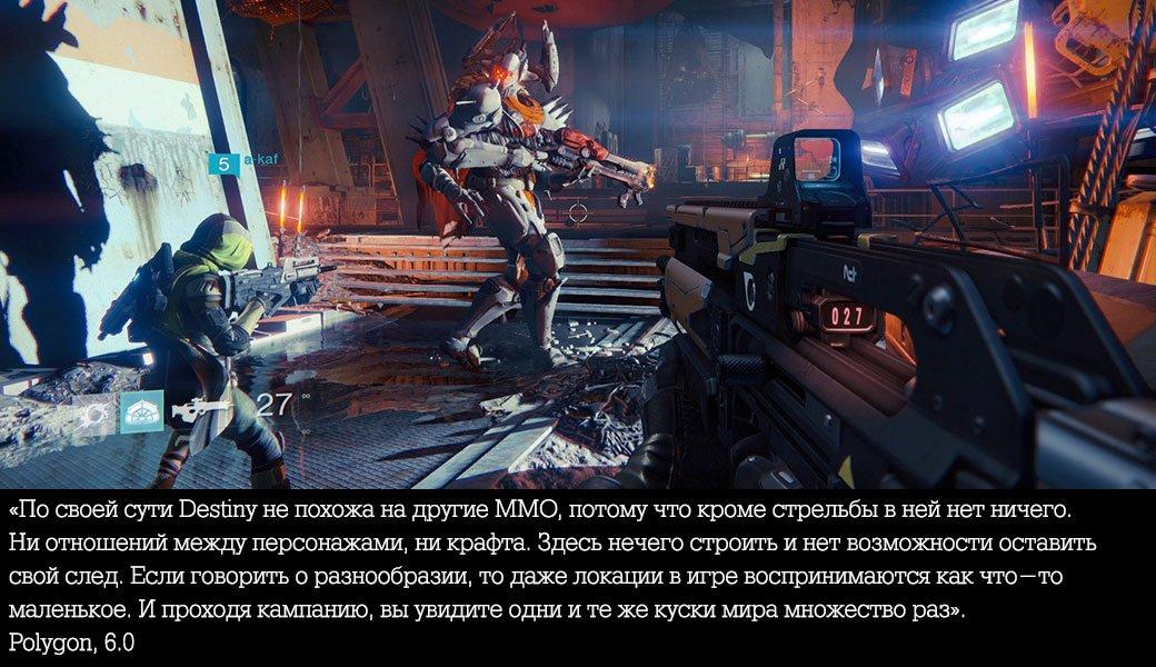 Западные издания о Destiny | Канобу - Изображение 2