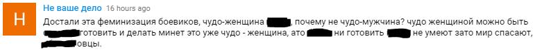 Как пользователи YouTube отреагировали натрейлер «Чудо-женщины» | Канобу - Изображение 4526