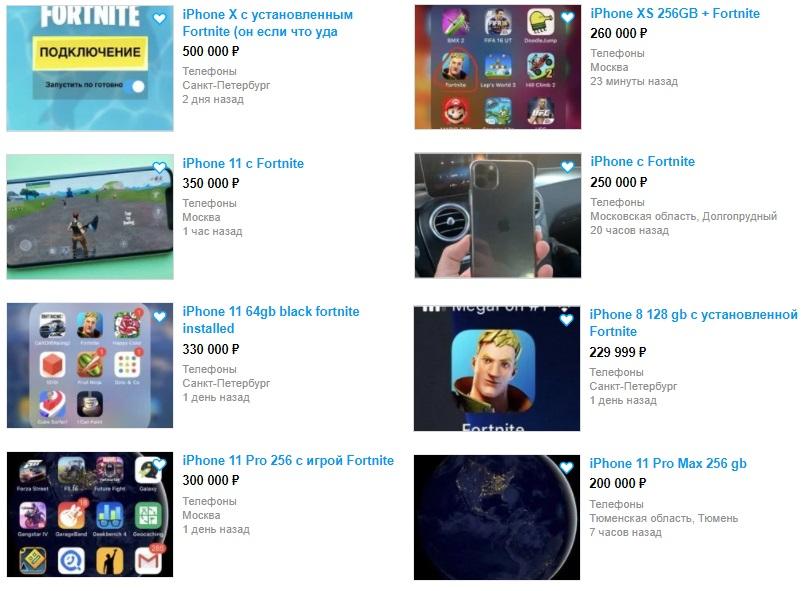 iPhone подорожал: гаджеты Apple сустановленным Fortnite продают засотни тысяч рублей | Канобу - Изображение 11366