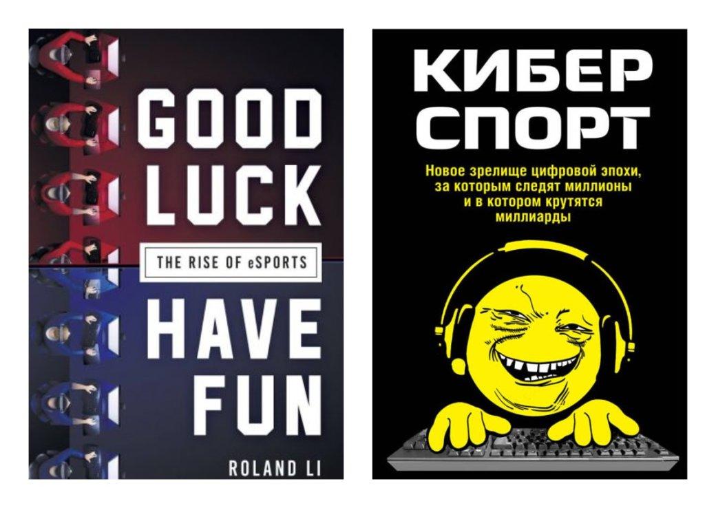 Энциклопедия киберспорта. Обзор книги «Good Luck Have Fun» от Роланда Ли | Канобу - Изображение 1