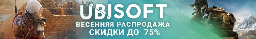 Весенняя распродажа игр Ubisoft в Steam и Ubisoft Store [обновлено] | Канобу - Изображение 689