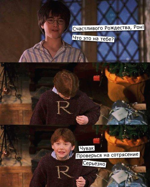 Почему Гарри Поттер такой тупой идругой орвыше гор | Канобу - Изображение 12388