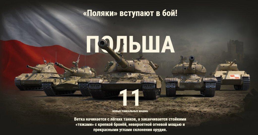 Пора вернуться в танки? В World of Tanks выходит обновление 1.1. - Изображение 1