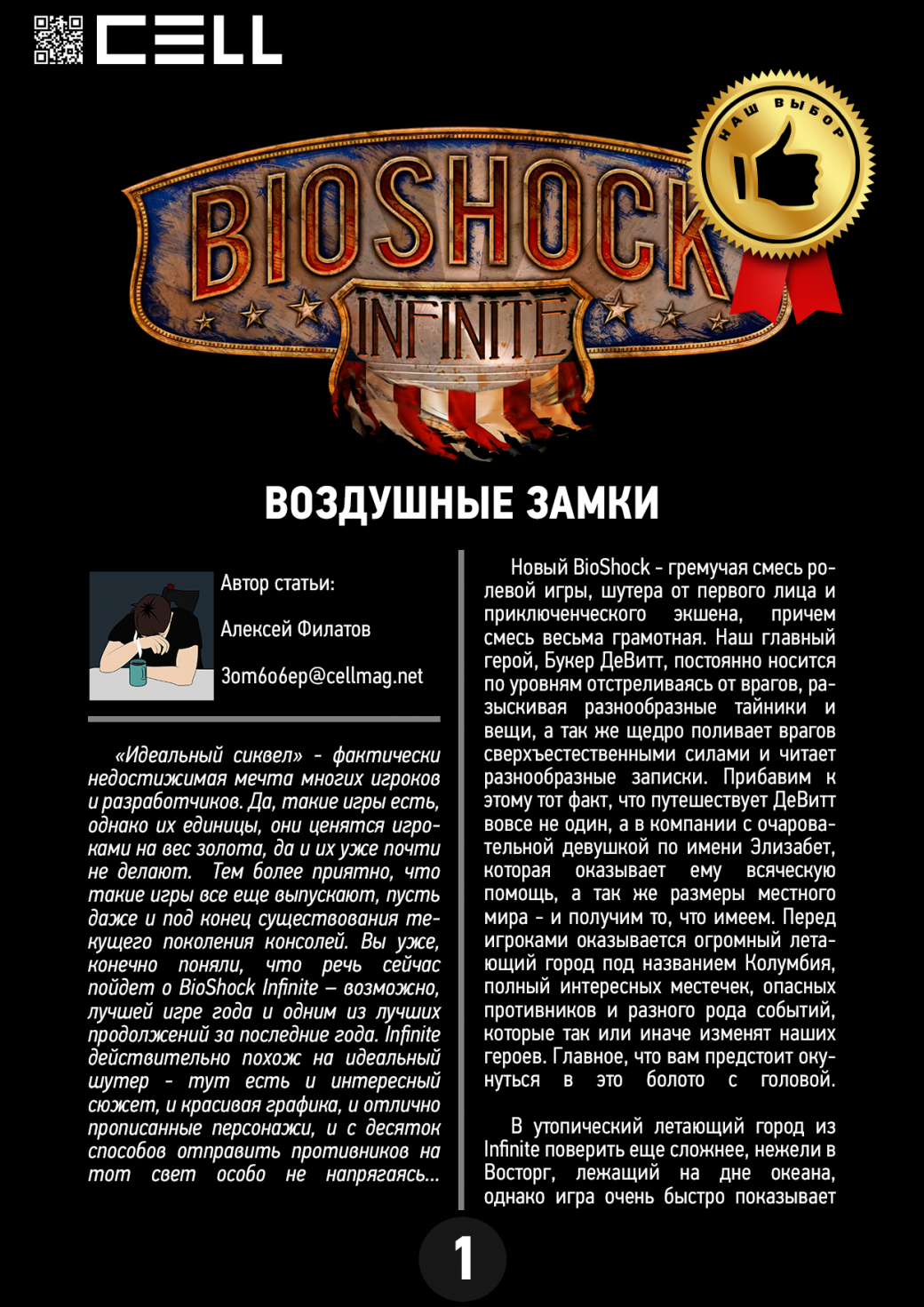 [SlowReviews] BioShock Infinite. Воздушная утопия | Канобу - Изображение 1