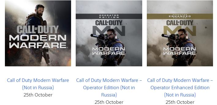 PlayStation и Activision подтвердили: Call of Duty: Modern Warfare не выйдет в России [обновлено]   Канобу - Изображение 0