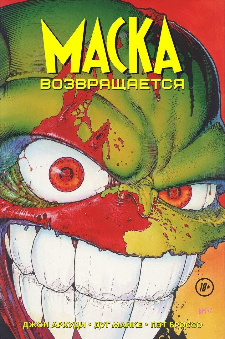 Почему вам стоит прочитать комикс «Маска»: от маньяка к Джиму Керри | Канобу - Изображение 8033