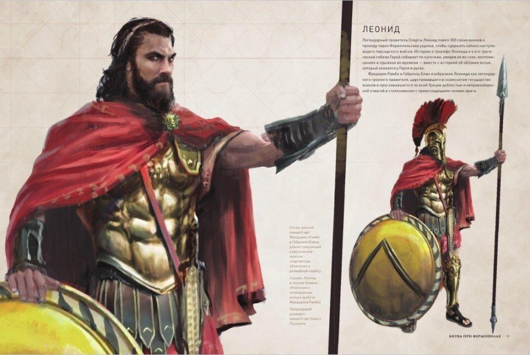 Посмотрите на крутые иллюстрации из артбука Assassin's Creed Odyssey | Канобу - Изображение 542