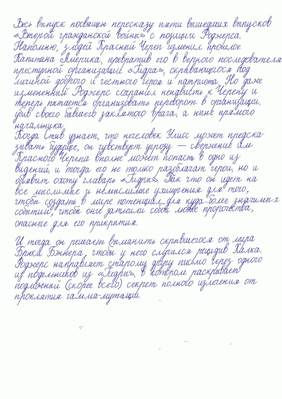 Перевести печатный текст в рукописный онлайн