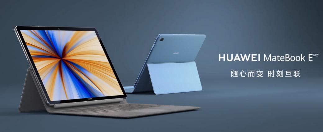 Huawei MateBookE (2019): представлен гибридный флагманский планшет наWindows10 | Канобу - Изображение 2