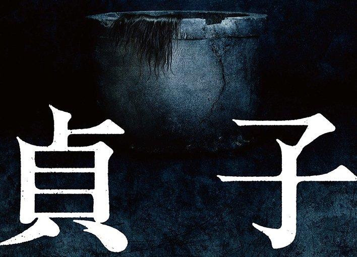 Дошутились. Японцы снимают хоррор «Садако» про проклятье через YouTube | Канобу - Изображение 4642