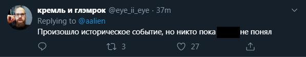 «Произошло историческое событие»: как Твиттер отреагировал наотставку правительства РФ | Канобу - Изображение 0