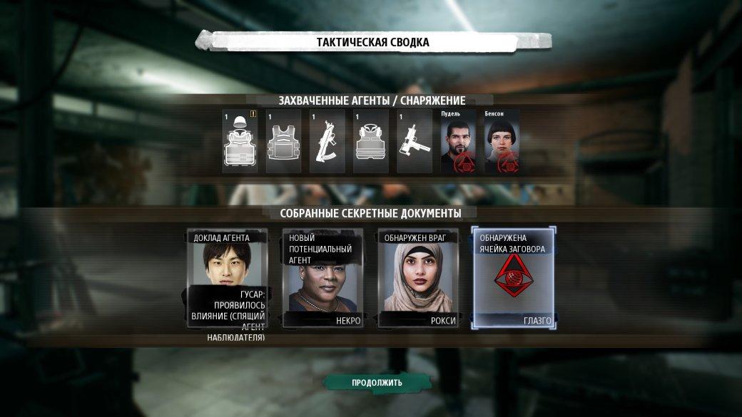 Рецензия на Phantom Doctrine — тактическую игру про шпионов, в духе XCOM | Канобу - Изображение 3428