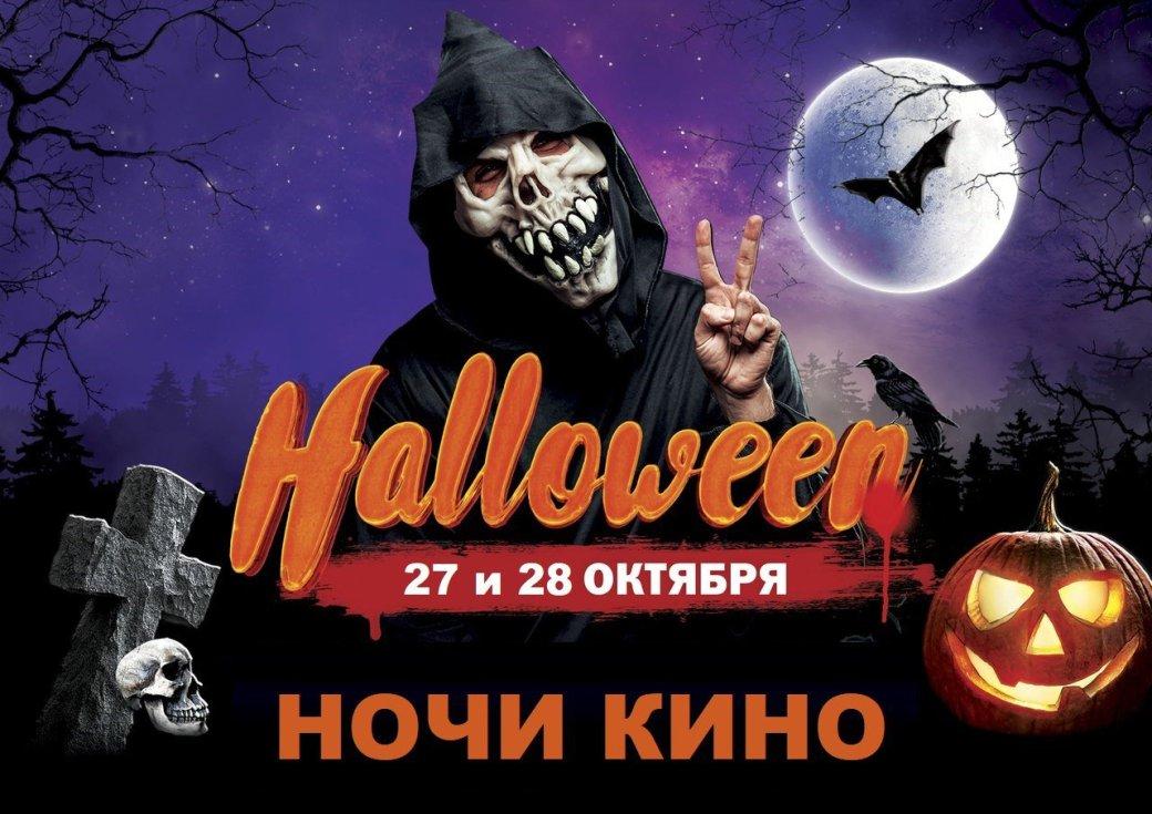 Как отметить Хэллоуин вРоссии: куда пойти впраздник? | Канобу - Изображение 9723
