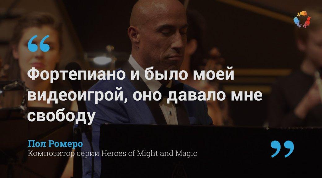 Интервью «Канобу» с композитором Полом Ромеро: «Фортепиано и было моей видеоигрой» | Канобу - Изображение 6372