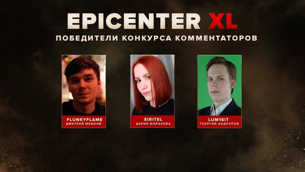 Гайд по EPICENTER XL — самому масштабному киберспортивному событию 2018 года в России | Канобу - Изображение 8