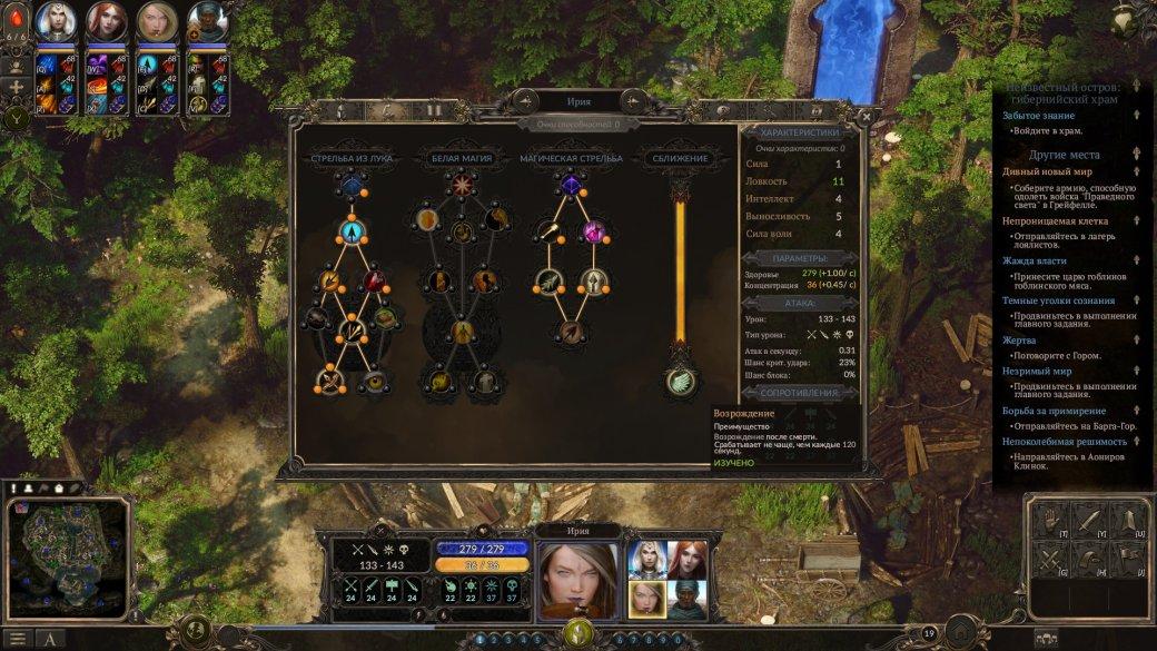 Рецензия на SpellForce 3. Обзор игры - Изображение 13